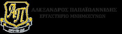 Παπαϊωαννίδης Μνημόσυνα